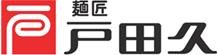 株式会社戸田久