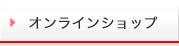 戸田久公式オンラインショップ