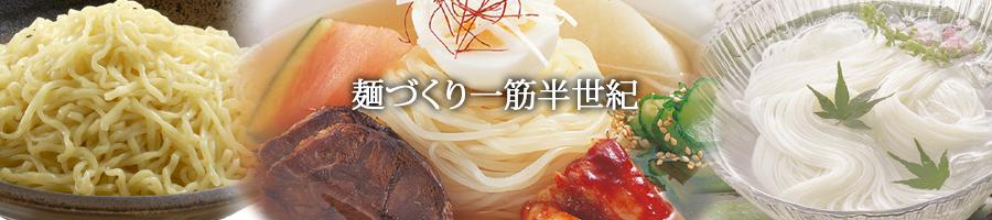 麺づくり一筋半世紀 戸田久