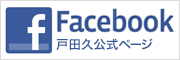 戸田久公式facebookページ