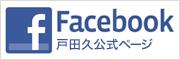 戸田久公式facebookページ