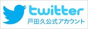 戸田久公式ツイッター