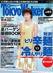 TokyoWalker